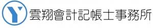 雲翔會計記帳士事務所 Logo